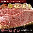 お中元 御中元 肉 牛 ギフト Gift ステーキ 松阪牛 サーロイン  A5A4 1枚約270g 黒毛和牛