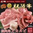 和牛 肉 牛肉 黒毛和牛 ギフト 焼き肉 焼肉 松阪牛 A5A4 上カルビ 400g