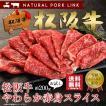 すき焼き 松阪牛 A5A4 柔らか赤身スライス 200g(お試し 黒毛和牛 牛肉)