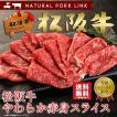 肉 ギフト 松阪牛 A5A4 柔らか赤身スライス 400g すき焼き しゃぶしゃぶ