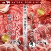 肉 ギフト 松阪牛 イベリコ豚 ベジョータ 焼肉 すき焼き しゃぶしゃぶ 選べる400g 送料無料
