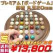 ボードゲーム ソリティア 紫檀 天然石 丸玉 20mm