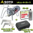 シングルコンロ SOTO レギュレーターストーブ+パワーガス+ウインドスクリーン+マルチケース【お得な4点セット】