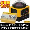 光学機器 コダックピクスプロ 【お買得セット】SP360 360°アクションカメラフル撮影セット VR撮影可能