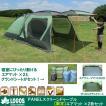 テント ロゴス PANELスクリーンドゥーブル エアマット×2セット【お得な4点セット】 XL