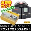 光学機器 コダックピクスプロ 【お買得セット】SP360 4K 360°アクションカメラフル撮影セット VR撮影可能