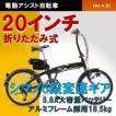 折りたたみ電動アシスト自転車 スイスイ BM-A30