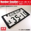 【ナンバー・スモーラー】ベースキット(前用)ナンバープレートが25%小さく見える!新発想 ナンバーフレーム