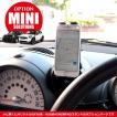 MINI(F50系・R60系)用スマートフォンホルダー(アタッチメント)※MINI用PNDスタンドのオプションです。