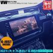ご自宅への出張取付もOK!|VW9.2インチ純正ナビ|走行中にTVが大きく映る・ナビ操作ができる。DVD/後席用モニターも取付可能!#581263#