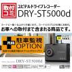 お車への取付コミ!12時間の駐車中録画が可能オプションをプラス。ユピテル ドライブレコーダー DRY-ST5000d