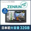 【9月限定セール】★ゼンリン地図搭載★ポータブルカーナビ  7インチ FineGPS(ファインGPS) 大容量32GB iQ 7000