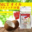 仙台勝山館 MCTオイル スティックタイプ 7g×10包 送料無料