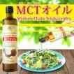 ダイエット総選挙で使用 仙台勝山館 MCTオイル360...
