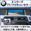 【送料無料】作業不要!挿込だけ!BMW Eシリーズ  TVキャンセラー/テレビキャンセラー/ナビキャンセラー[CT-BM3]