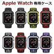 20%OFF 期間限定値下げ Apple watch series 4 ケース Apple watch series1234 カバー 44mm ケース 40mm 42mm 38mm 耐衝撃 アップルウォッチカバー