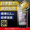 iPhone7 強化ガラスフィルム iPhone7Plus ガラスフィルム iPhoneSE iPhone6s iPhone6plus 5s 5 液晶保護フィルム アイフォン 7 6s 液晶フィルム 0.2mm 9H 旭硝子