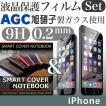 iPhone7 強化ガラスフィルム iPhone7Plus ケース 手帳型 アイフォン 6s 6 SE 5s 5 液晶保護フィルム 0.2mm 6s 6 フィルム セット SMARTCOVER NOTEBOOKset