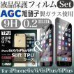 iPhone 6s 6 6sPlus 6Plus 強化ガラスフィルム 液晶保護フィルム 0.2mm アイフォン6 SOFT TPUset