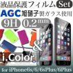 iPhone6s 強化ガラスフィルム iPhone6 ケース 手帳型 アイフォン 0.2mm 6s 6 フィルム セット i.Colorset