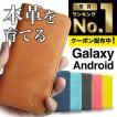 GALAXY s10  10+ S9 S8 ケース 手帳型 本革 Huawei AQUOS
