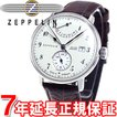 ソフトバンク&プレミアムでポイント最大16倍! ツェッペリン(ZEPPELIN) 腕時計 メンズ 自動巻き LZ129 7060-4