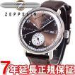 ソフトバンク&プレミアムでポイント最大25倍! ツェッペリン(Zeppelin) 腕時計 メンズ ヒンデンブルク 自動巻き 7060-5