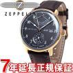 ソフトバンク&プレミアムでポイント最大25倍! ツェッペリン(ZEPPELIN) 腕時計 メンズ 自動巻き LZ129 7064-2