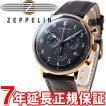 ソフトバンク&プレミアムでポイント最大25倍! ツェッペリン(ZEPPELIN) 腕時計 メンズ クロノグラフ 7084-2