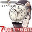 ツェッペリン(ZEPPELIN) 腕時計 メンズ クロノグラフ 7086-4