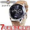 ツェッペリン(ZEPPELIN) 腕時計 メンズ 限定モデル クロノグラフ 7386-1