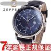 ポイント最大21倍! ツェッペリン(ZEPPELIN) 腕時計 メンズ 7546-3