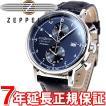 ポイント最大21倍! ツェッペリン(ZEPPELIN) 腕時計 メンズ クロノグラフ 7578-3