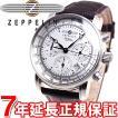 本日ポイント最大21倍! ツェッペリン(ZEPPELIN) 100周年記念モデル 腕時計 メンズ クロノグラフ 76181-BRN