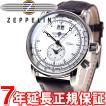 ソフトバンク&プレミアムでポイント最大25倍! ツェッペリン(ZEPPELIN) 100周年 腕時計 メンズ 7640-1N