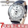 本日「5のつく日」はポイント最大29倍!23時59分まで! ツェッペリン(ZEPPELIN) 100周年 限定モデル 腕時計 メンズ 76401-NV
