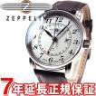 ソフトバンク&プレミアムでポイント最大25倍! ツェッペリン(ZEPPELIN) 腕時計 メンズ LZ127 7642-5N