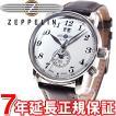 ソフトバンク&プレミアムでポイント最大25倍! ツェッペリン(ZEPPELIN) 腕時計 メンズ LZ127 7644-5N