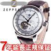 ツェッペリン(ZEPPELIN) 腕時計 メンズ 自動巻き 7662-1