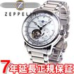 ツェッペリン(ZEPPELIN) 100周年 限定モデル 腕時計 メンズ 7662-U1