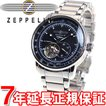 ツェッペリン(ZEPPELIN) 100周年 限定モデル 腕時計 メンズ 7662-U2