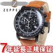 ツェッペリン(ZEPPELIN) 腕時計 メンズ 限定モデル クロノグラフ 7678-1