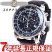ツェッペリン 腕時計 Zeppelin クロノグラフ 100周年記念モデル 76802