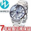 ワイアード WIRED ソーラー 腕時計 メンズ AGAD061 クロノグラフ セイコー