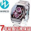 ワイアード WIRED ソーラー 腕時計 メンズ AGAD063 クロノグラフ セイコー