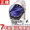 agnes b. アニエスb ソーラー 電波時計 腕時計 メンズ FBRY999