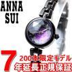 ニールならポイント最大40倍!12/4 23時59分まで! アナスイ ANNA SUI クリスマス限定モデル 腕時計 レディース FCVK706
