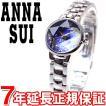 ソフトバンク&プレミアムでポイント最大25倍! アナスイ ANNA SUI 腕時計 レディース FCVK918