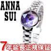 アナスイ ANNA SUI 腕時計 レディース FCVK919