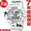 本日ポイント最大19倍!21日23時59分まで! カシオ Gショック CASIO G-SHOCK 限定モデル 腕時計 メンズ GA-700SKZ-7AJR